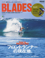 NALU12月号増刊 BLADES Vol.19