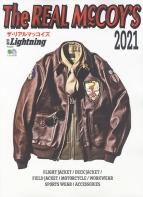 別冊Lightning Vol.234 THE REAL McCOY'S 2021