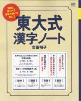 東大式漢字ノート