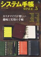 システム手帳STYLE Vol.5