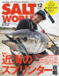 SALT WORLD 2020年12月号 Vol.145