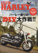 CLUB HARLEY 2020年12月号 Vol.245