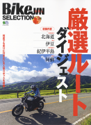 BikeJIN SELECTION 厳選ルートダイジェスト