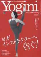 Yogini(ヨギーニ) Vol.79 2021年1月号