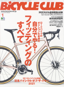 BiCYCLE CLUB 2021年1月号 No.429