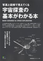 宇宙探査の基本がわかる本