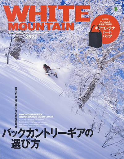 PEAKS特別編集 WHITE MOUNTAIN 2021