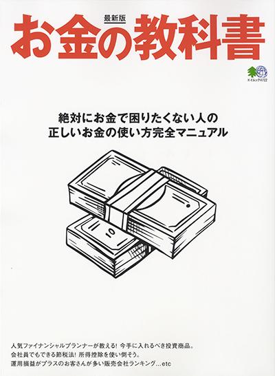 最新版 お金の教科書
