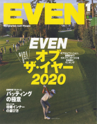 EVEN(イーブン) 2021年1月号 Vol.147