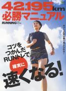 42.195km必勝マニュアル