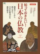 知っておきたい! 日本の仏教