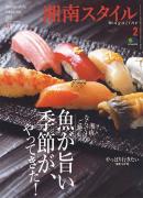 湘南スタイルmagazine 2021年2月号 第84号