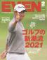 EVEN(イーブン) 2021年2月号 Vol.148