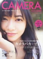 趣味の文具箱 2月号増刊 CAMERA PARADISE vol.1