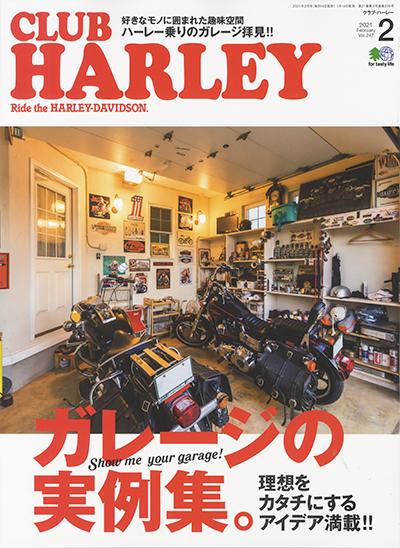CLUB HARLEY 2021年2月号 Vol.247