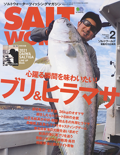 SALT WORLD 2021年2月号 Vol.146