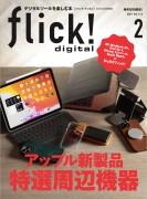 flick! digital (フリック!デジタル) 2021年2月号 Vol.112