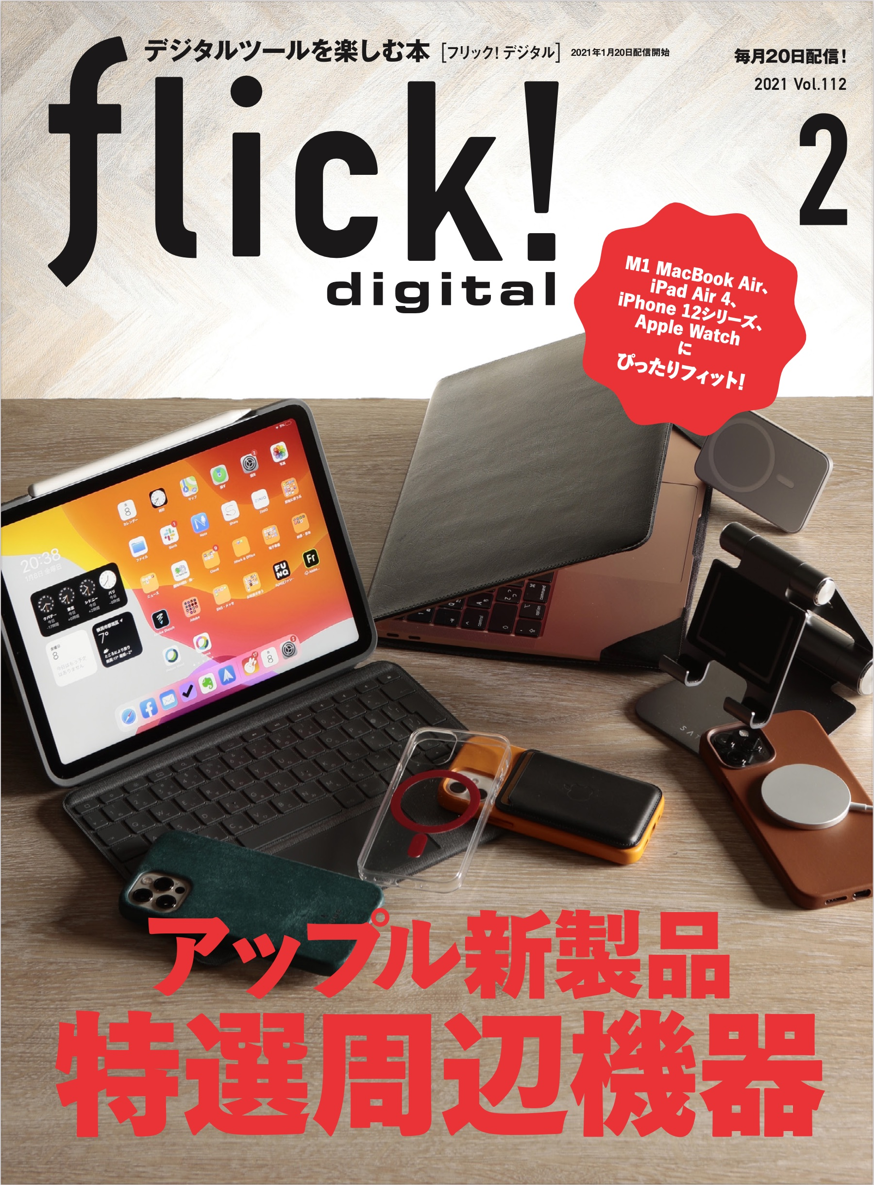 flick! digital (フリック!デジタル) 2021年2月号 Vol.112