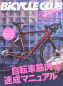 BiCYCLE CLUB 2021年3月号 No.431