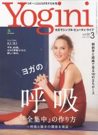 Yogini(ヨギーニ) Vol.80 2021年3月号