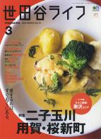 世田谷ライフmagazine No.76