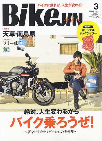 BikeJIN/培倶人 2021年3月号 Vol.217