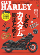 CLUB HARLEY 2021年3月号 Vol.248
