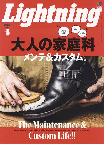 Lightning 2021年4月号 Vol.324