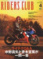 RIDERS CLUB 2021年4月号 No.564