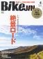 BikeJIN/培倶人 2021年4月号 Vol.218